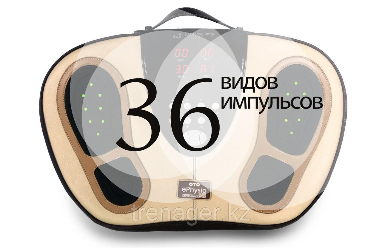 Массажер для ног (аппарат для электротерапии) OTO e-Physio Plus EY-900P