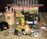 Замена компрессоров на дому