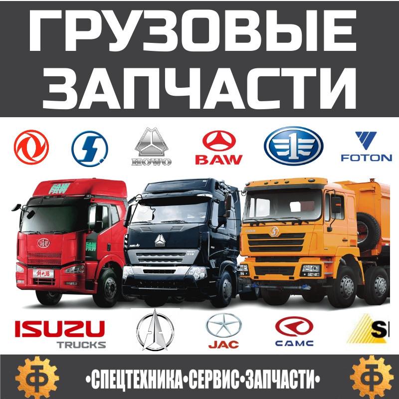 Обтекатель CAMC-3250 кабина ЕВРО спойлер кабины синий левый 53E-01391