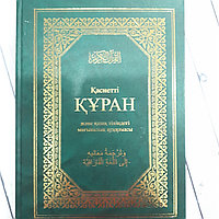 Коран на казахском. Касиетти Куран жане казак тилиндеги магыналык аудармасы.17.5×25см