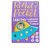 """Завтрак Rocket from the Pocket """"Тыквенные семечки-кешью"""""""