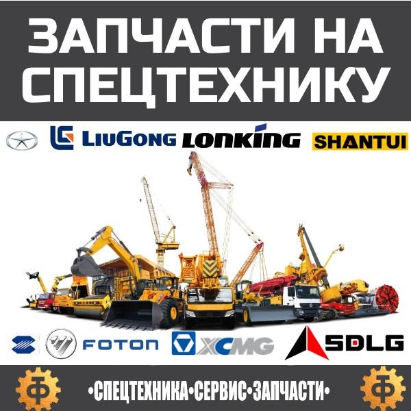 Прокладка ГБЦ с герметиком Perkins FOTON (Фотон) 1049 1069 1099 трактор FT824 T72505008