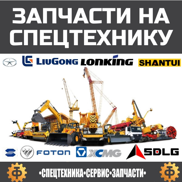 Фильтр очистки топлива FOTON (Фотон) XCMG LW300F LW321 SDLG LG933 LG936 YUEJIN (Юджин) 1080 HIGER CX0710