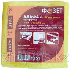 """Cалфетка универсальная """"Альфа-3 ЭКОНОМ"""", упаковка 3 шт., 300х300 мм (2308007) (2308007)***"""