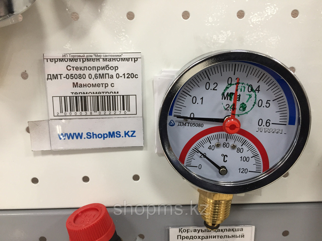 Манометр с термометром Стеклоприбор ДМТ-05080 1МПа 0-120с
