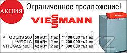 Невероятные цены на котлы Viessmann