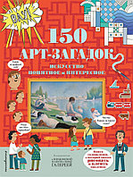 "Эксмо Серия 150 головоломок+150 наклеек ""150 арт-загадок"" мяг.обл. 280*210*10мм 80 стр"