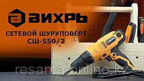 Сетевой шуруповерт ВИХРЬ СШ-550/2, фото 2