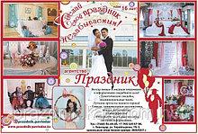Комплекс свадебных услуг