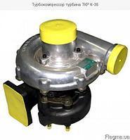 Турбина ТКР- 6 (03) ФОРС600-1118010.03РМ 80, РМ 120МТЗ 100, ЗиЛ 5301
