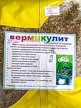 Вермикулит. Добавка в почву для растений. 0.5л.