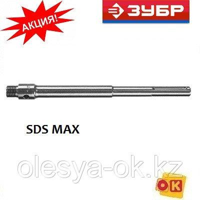 Державка 300 мм.SDS MAX. ЗУБР