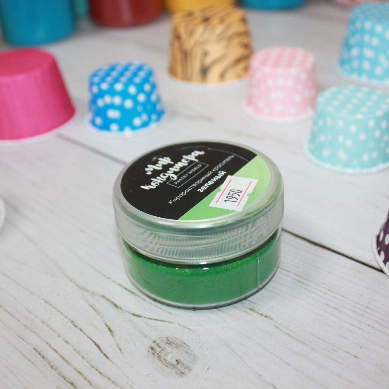 Жирорастворимый краситель Мир кондитера зеленый