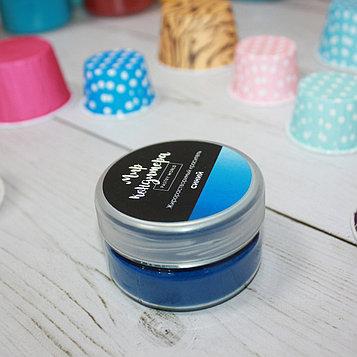 Жирорастворимый краситель Мир кондитера синий