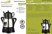 Электрический самовар DAUSCHER  DSM-4000SB