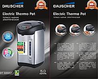 Электрический термопот DAUSCHER   DT-5000ST