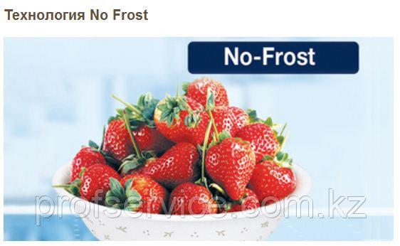 Диагностика холодильников с системой No Frost в Алматы