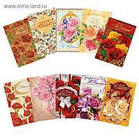 Набор открыток на юбилей «В самый важный день», 10 штук