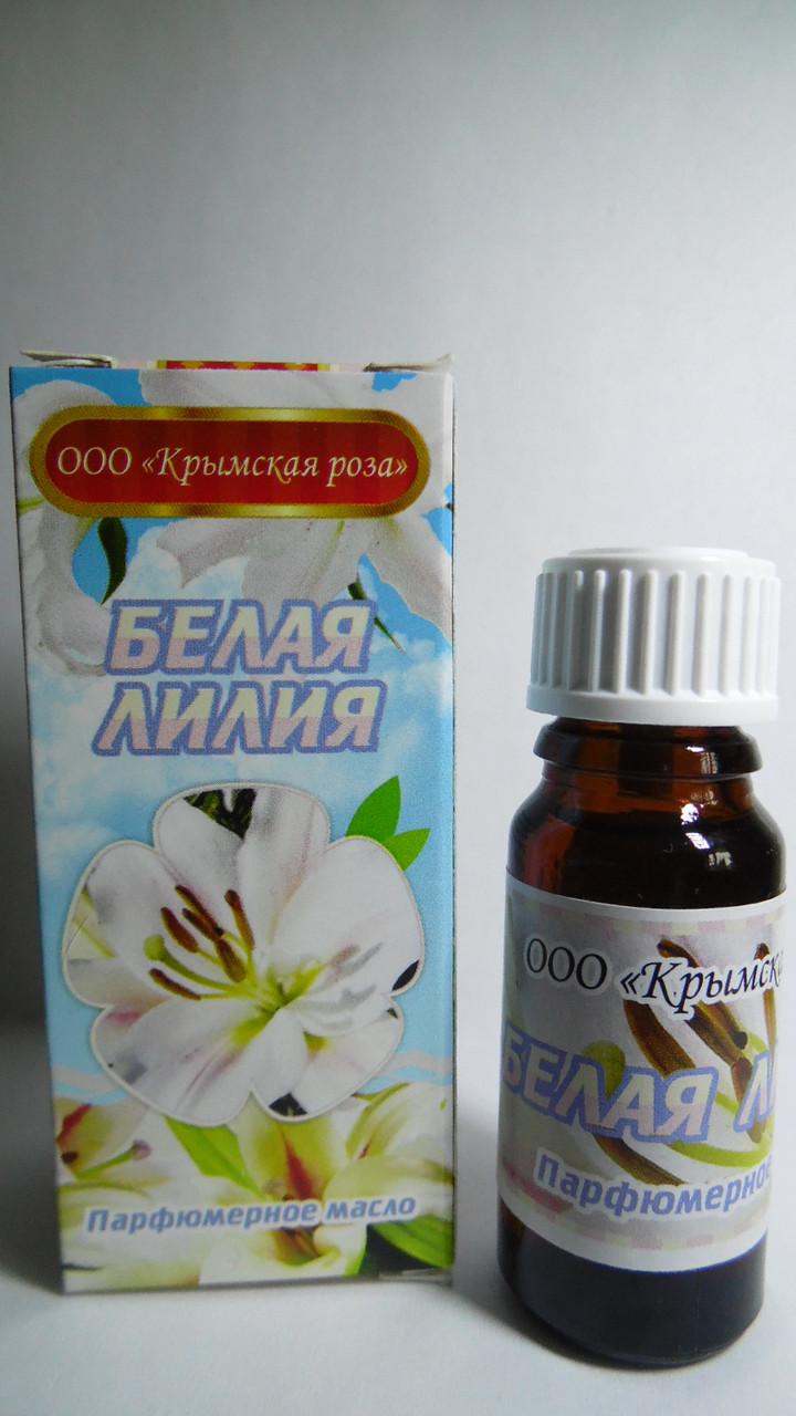 Парфюмерное масло Белая лилия, 10мл