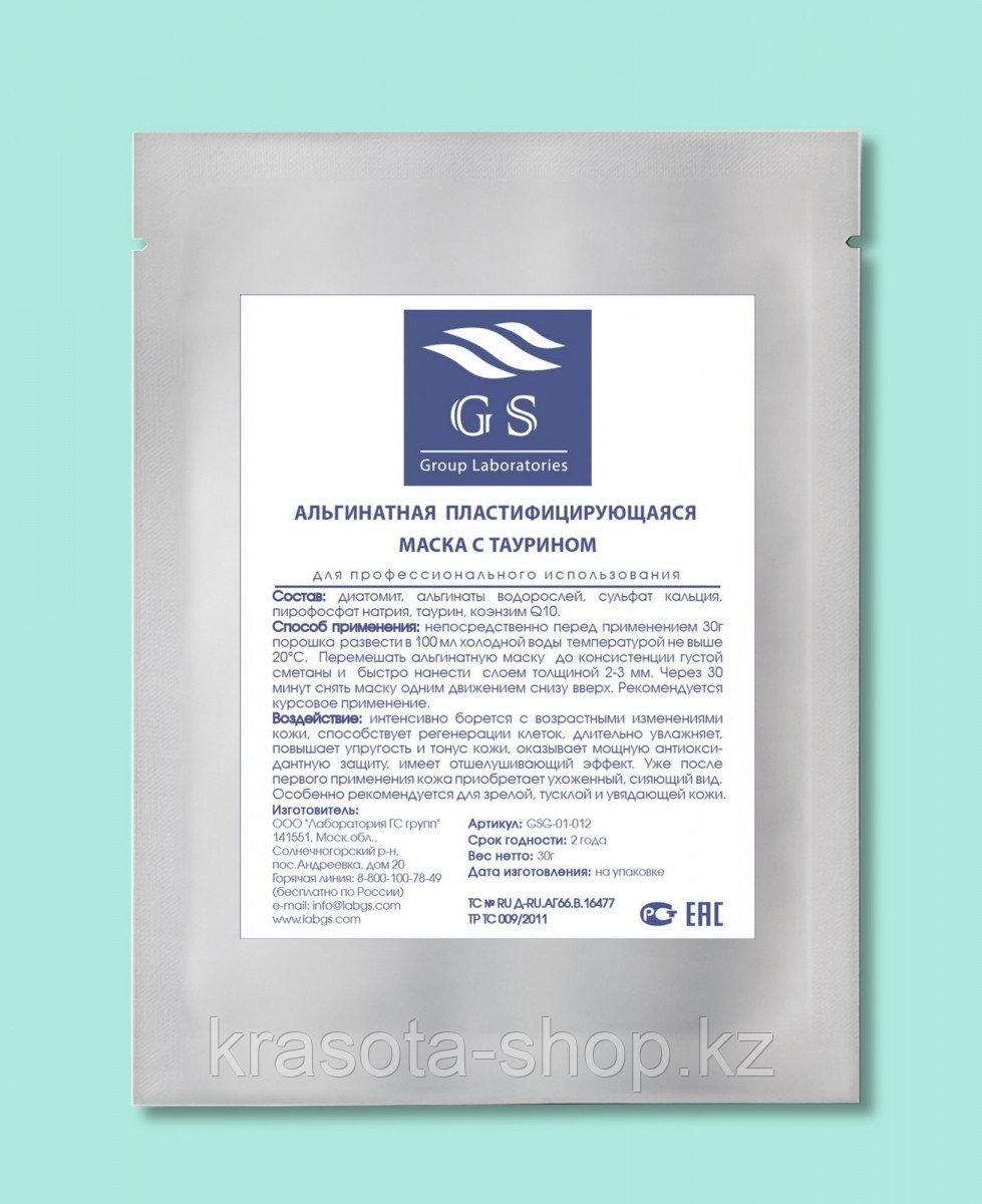 Альгинатная маска с таурином и коэнзимом Q10, 30гр