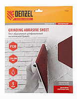 Шлифлист на бумажной основе, P 120, 230 х 280 мм, 5 шт, латексный, водостойкий Denzel, фото 1