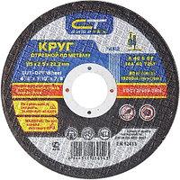 Круг отрезной по металлу, 115 х 1 х 22,2 мм. СИБРТЕХ