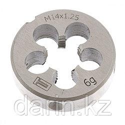 Плашка М14 х 1.25 мм Сибртех