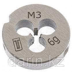 Плашка М3 х 0.5 мм Сибртех
