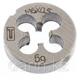 Плашка М6 х 0.5 мм Сибртех