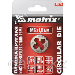 Плашка М8 х 1.25 мм, Р6М5 Matrix