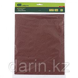 Шлифлист на бумажной основе, P 120, 230 х 280 мм, 10 шт, влагостойкий Сибртех