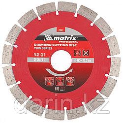 Диск алмазный, отрезной сегментный, 125 х 22.2 мм, тонкий, сухая резка Matrix Professional