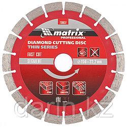 Диск алмазный, отрезной сегментный, 150 х 22.2 мм, тонкий, сухая резка Matrix Professional