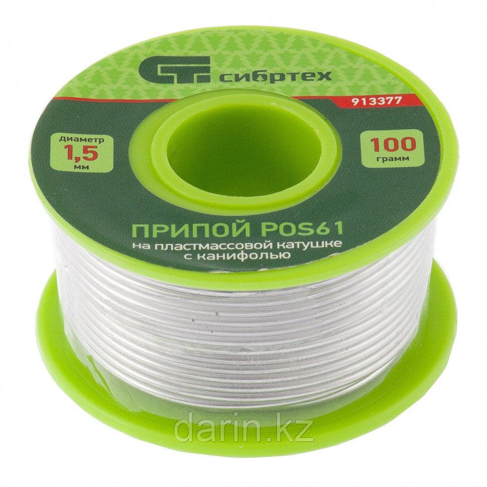 Припой с канифолью, D 1.5 мм, 100 г, POS61, на пластмассовой катушке Сибртех
