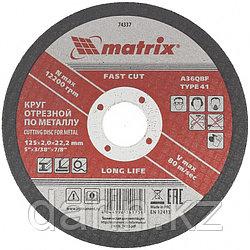 Круг отрезной по металлу, 125 х 2 х 22 мм Matrix