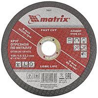 Круг отрезной по металлу, 150 х 1,6 х 22 мм Matrix