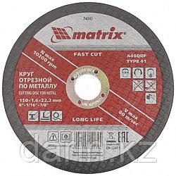 Круг отрезной по металлу, 150 х 1.6 х 22 мм Matrix