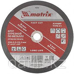 Круг отрезной по металлу, 230 х 2.5 х 22 мм Matrix