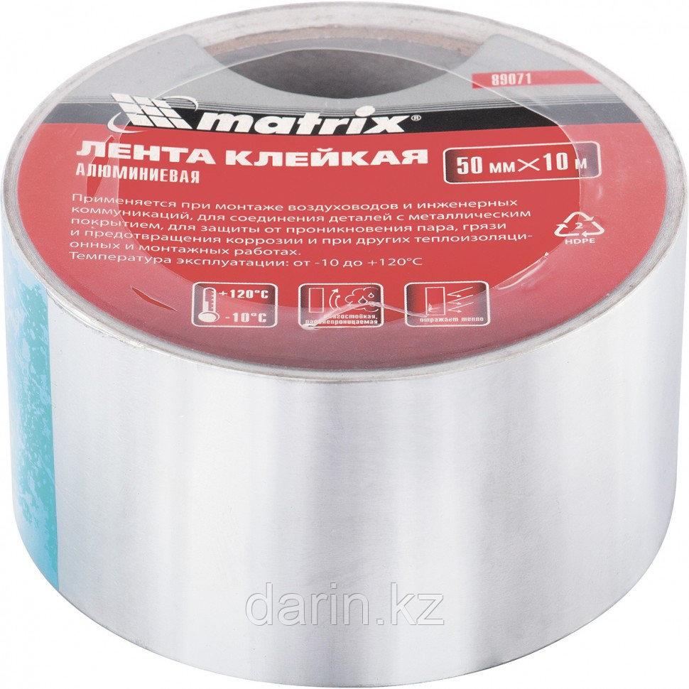 Лента клейкая алюминиевая, 50 мм х 45 м Matrix