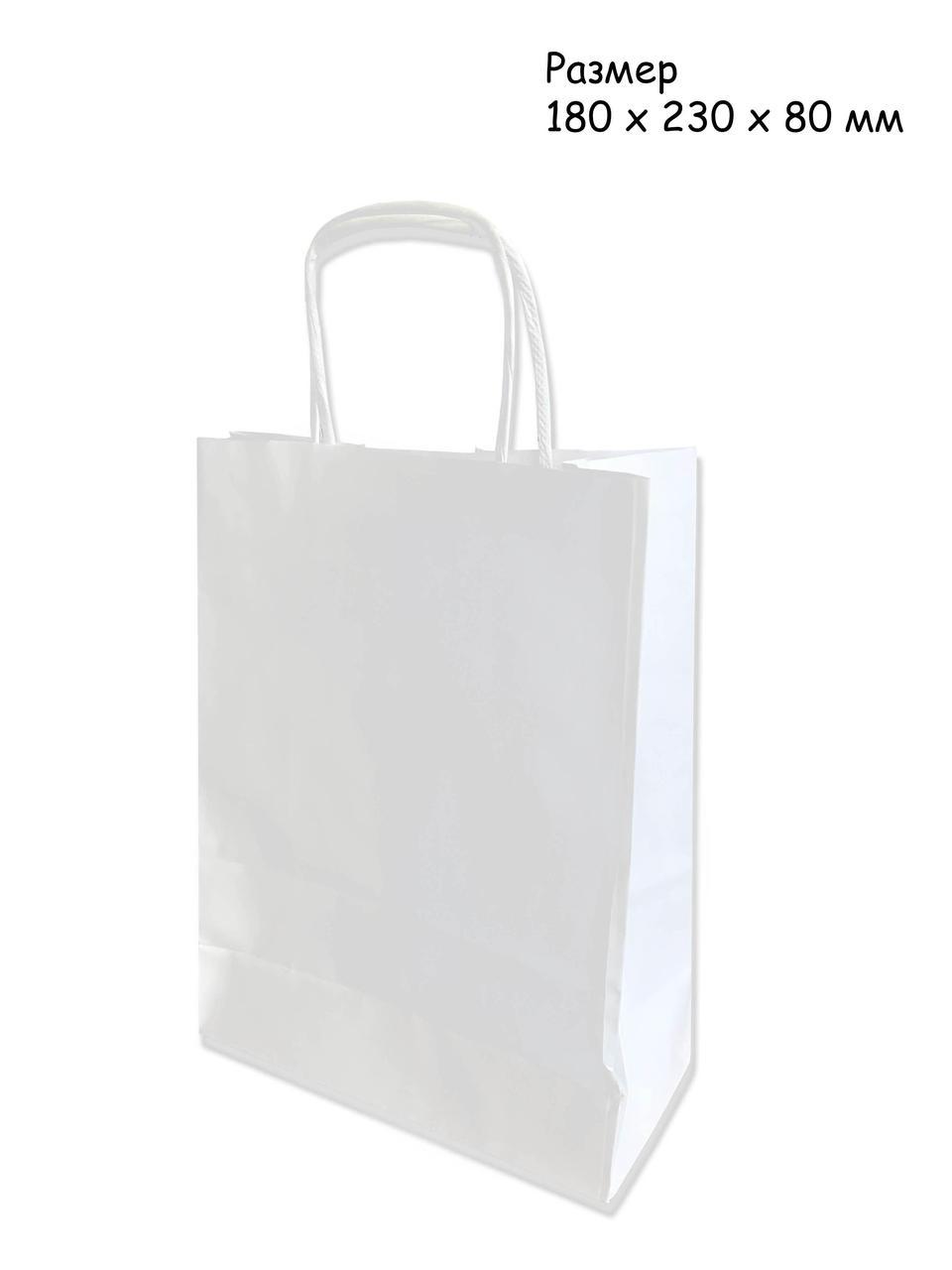 Бумажный пакет (180 x 230 x 80 мм) Витая ручка