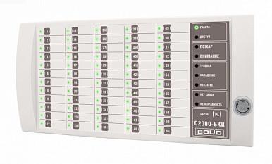 С2000-БКИ - Блок индикации с клавиатурой (60 индикаторов, 60 кнопок управления)