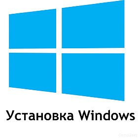 Установка операционных систем Windows