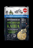 Протеиновая овсяная каша Bionova® с яблоком и корицей (milk protein)
