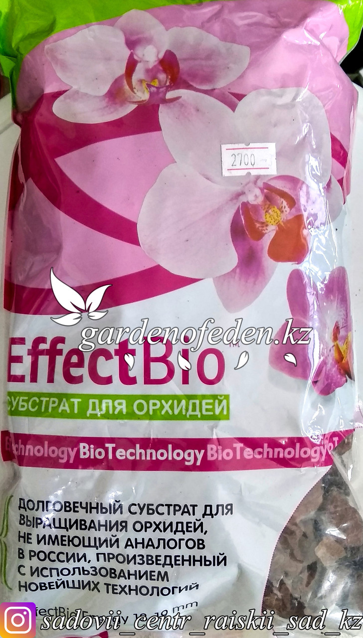"""Субстрат для орхидей """"EffectBio"""" 13-19mm 2 литра."""