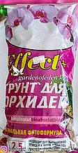 """Грунт для выращивания орхидей """"EffectPlus"""" 2,5 литра"""