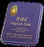 КФС «РОДНИК ЛАМ», фото 5