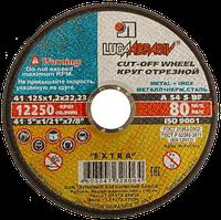 LUGA 125 1,2 22.23 A 54 S BF 80 2 Диск отрезной Металл+Нерж (25/400)