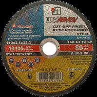 LUGA 150 3,0 22.23 14A 80 T2 БУ 80 2 Диск отрезной по металлу (25/100)