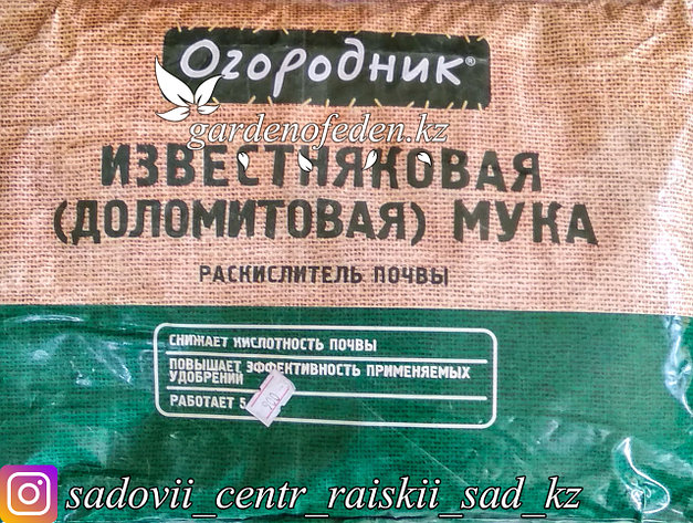 """Известняковая (доломитовая) мука """"Огородник"""". 2кг., фото 2"""