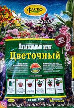 Грунт Цветочный питательный ФАСКО. 25л.